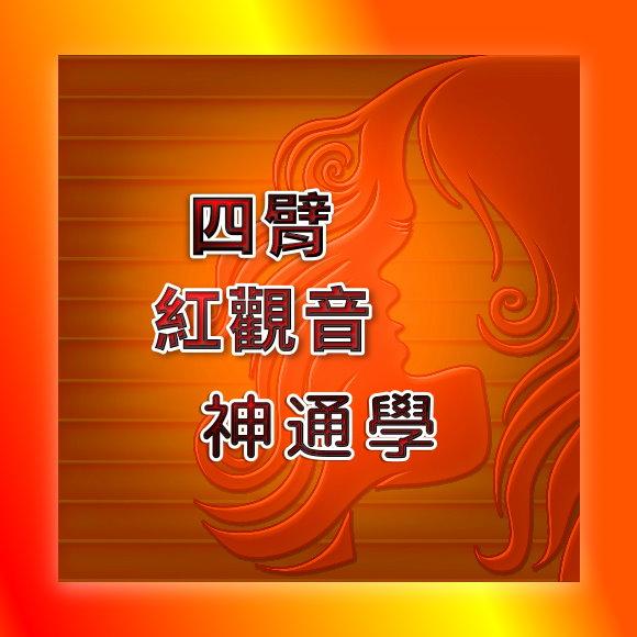 紅觀音神通學 參加辦法 【玄音大學堂】