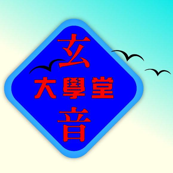 玄音大學堂 課程總覽表