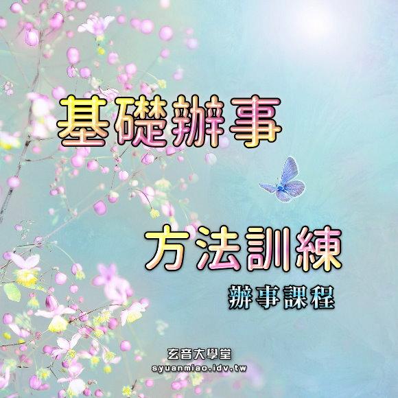 基礎辦事方法訓練 課程 【玄音大學堂】