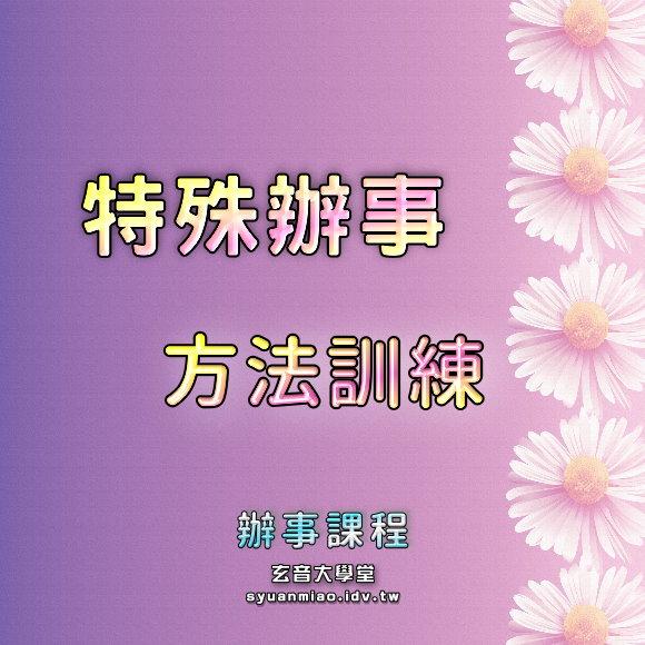 特殊辦事方法訓練 課程 【玄音大學堂】