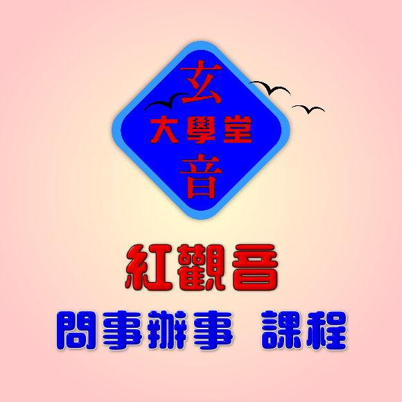 紅觀音問事辦事課程 一覽表【玄音大學堂】