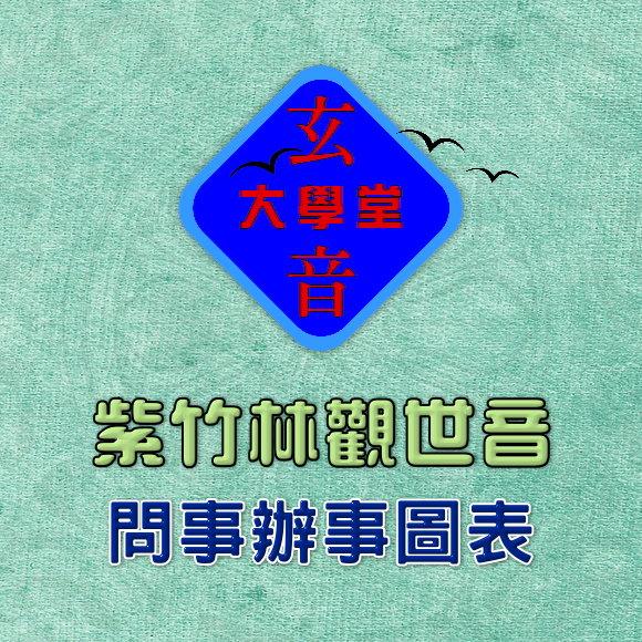 五行四八靈籤 問事辦事課程 圖解【玄音大學堂】